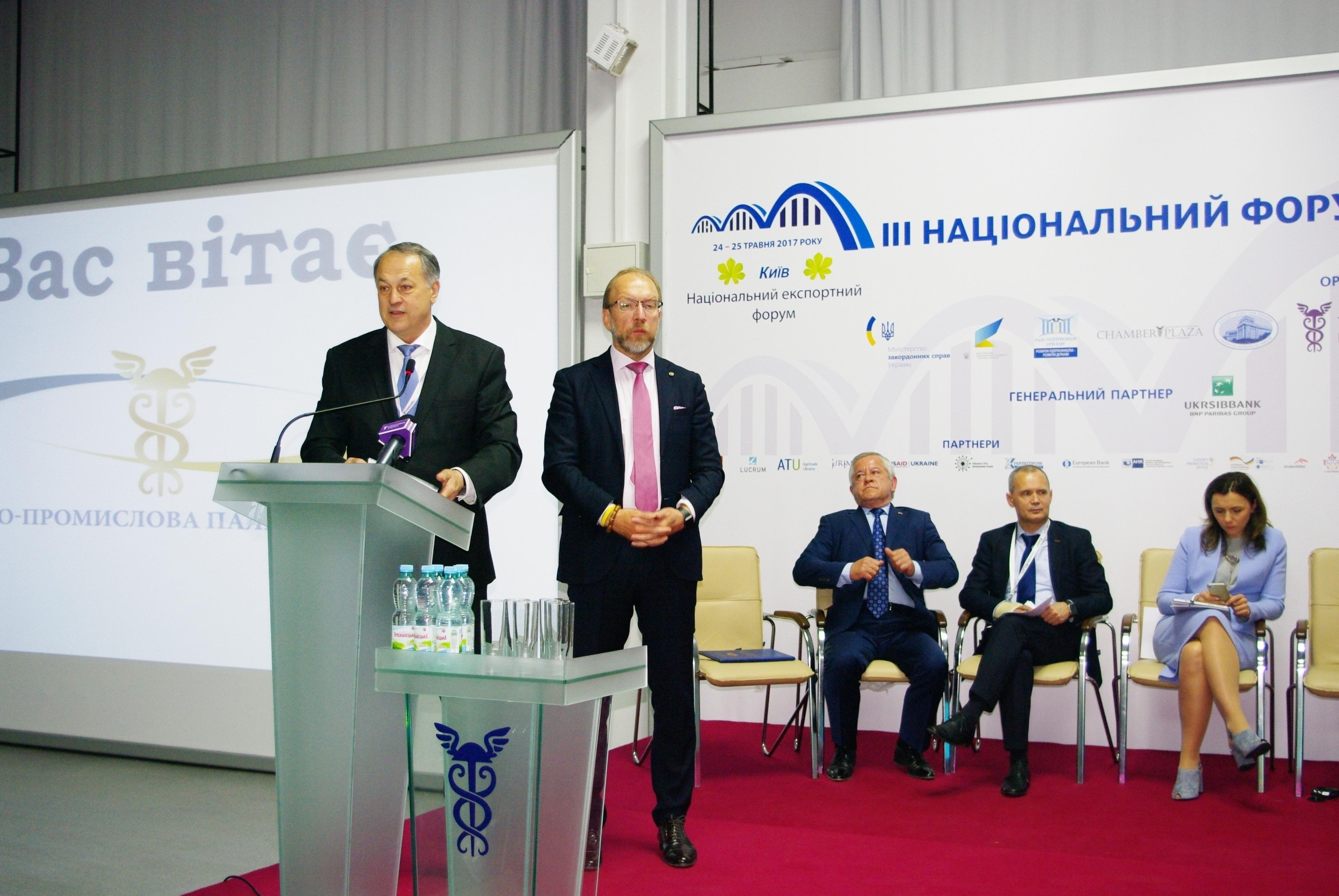 III Национальный форум по поддержке экспорта.